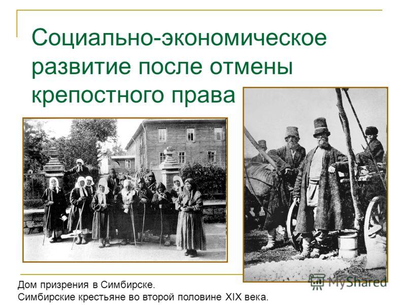Социально-экономическое развитие после отмены крепостного права Дом призрения в Симбирске. Симбирские крестьяне во второй половине XIX века.