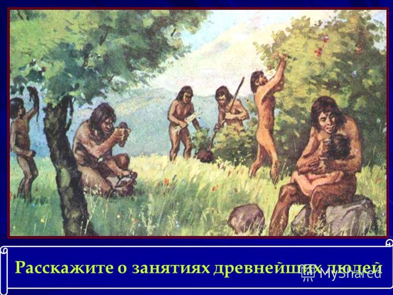Расскажите о занятиях древнейших людей