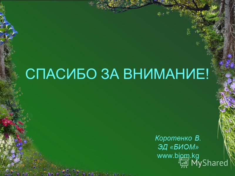 СПАСИБО ЗА ВНИМАНИЕ! Коротенко В. ЭД «БИОМ» www.biom.kg