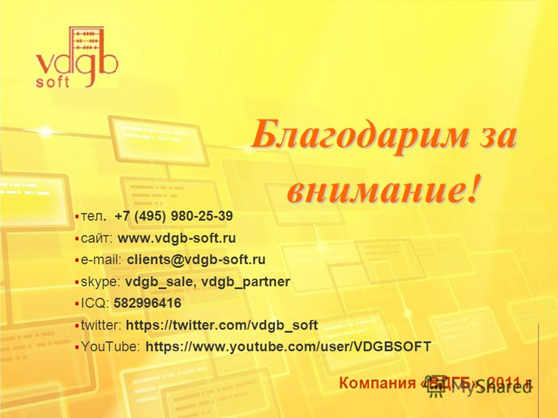 Компания «ВДГБ», 2011 г. тел. +7 (495) 980-25-39 сайт: www.vdgb-soft.ru е-mail: clients@vdgb-soft.ru skype: vdgb_sale, vdgb_partner ICQ: 582996416 twitter: https://twitter.com/vdgb_soft YouTube: https://www.youtube.com/user/VDGBSOFT Благодарим за вни