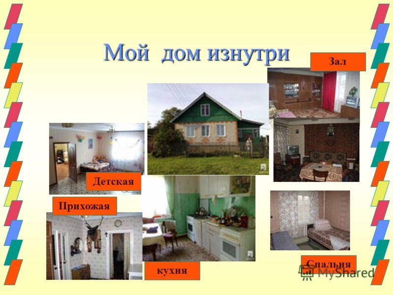 Мой дом изнутри Детская кухня Зал Спальня Прихожая
