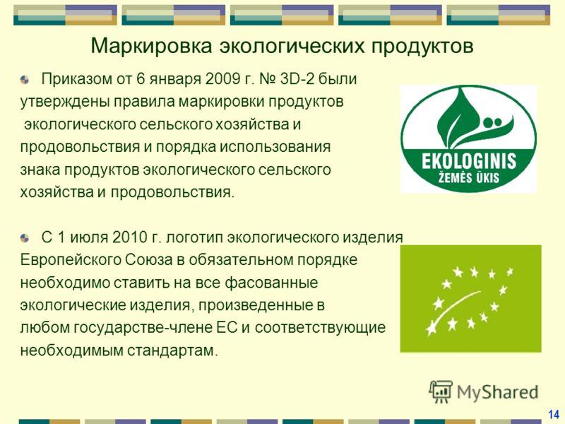 Маркировка экологических продуктов Приказом от 6 января 2009 г. 3D-2 были утверждены правила маркировки продуктов экологического сельского хозяйства и продовольствия и порядка использования знака продуктов экологического сельского хозяйства и продово