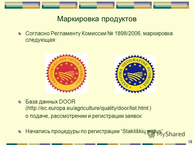 Маркировка продуктов Согласно Регламенту Комиссии 1898/2006, маркировка следующая: База данных DOOR (http://ec.europa.eu/agriculture/quality/door/list.html ) о подаче, рассмотрении и регистрации заявок Начались процедуры по регистрации Stakliškių mid
