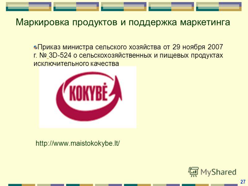 Маркировка продуктов и поддержка маркетинга 27 http://www.maistokokybe.lt/ Приказ министра сельского хозяйства от 29 ноября 2007 г. 3D-524 о сельскохозяйственных и пищевых продуктах исключительного качества