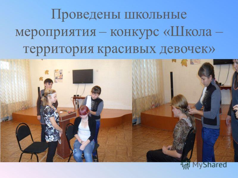 Проведены школьные мероприятия – конкурс «Школа – территория красивых девочек»