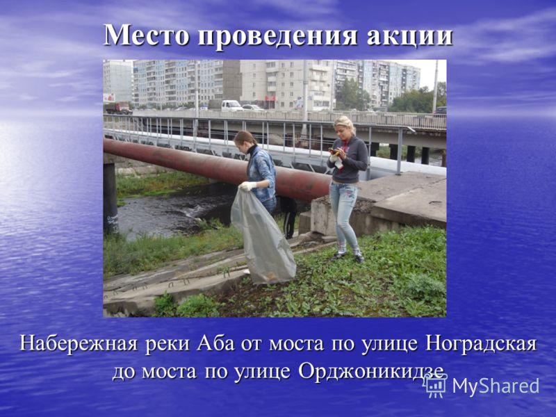 Набережная реки Аба от моста по улице Ноградская до моста по улице Орджоникидзе Место проведения акции