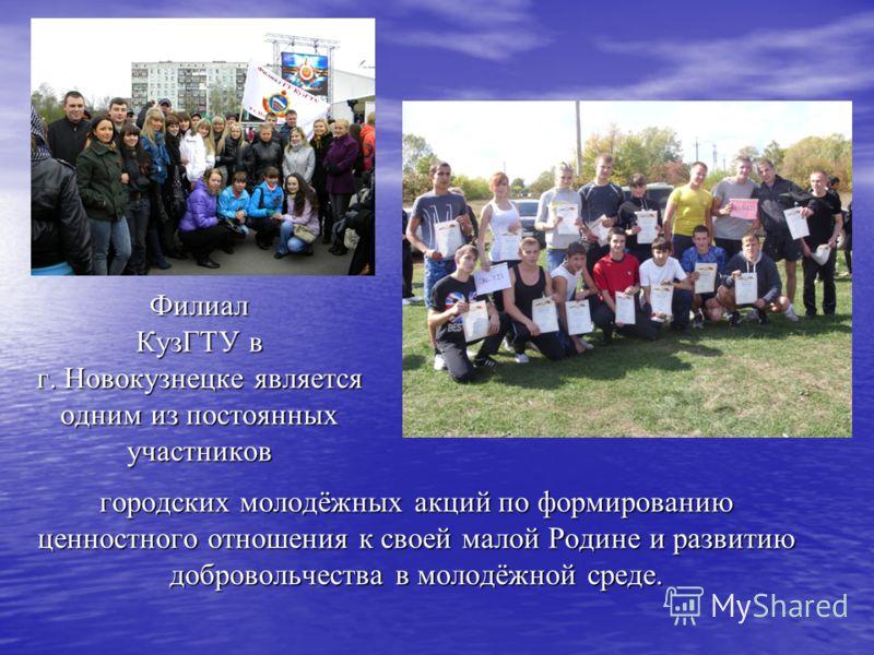 Филиал КузГТУ в г. Новокузнецке является одним из постоянных участников городских молодёжных акций по формированию ценностного отношения к своей малой Родине и развитию добровольчества в молодёжной среде.
