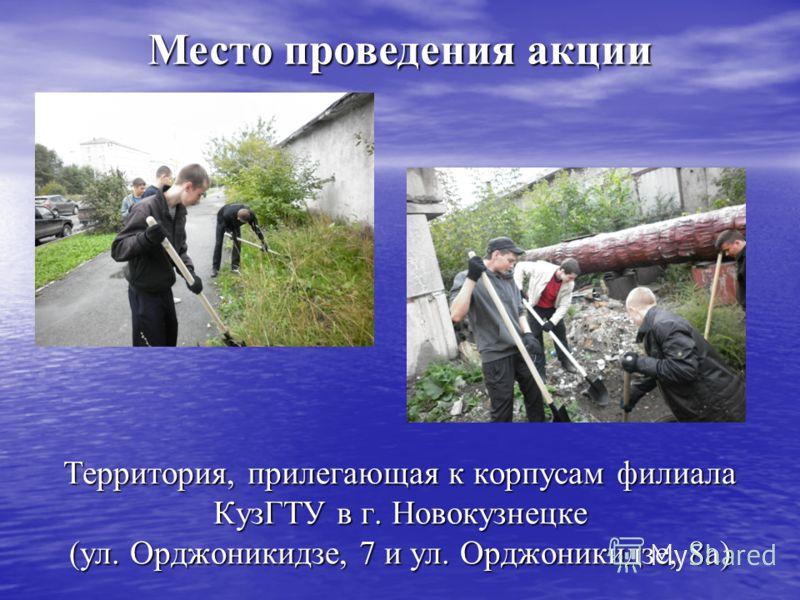 Территория, прилегающая к корпусам филиала КузГТУ в г. Новокузнецке (ул. Орджоникидзе, 7 и ул. Орджоникидзе, 8а) Место проведения акции