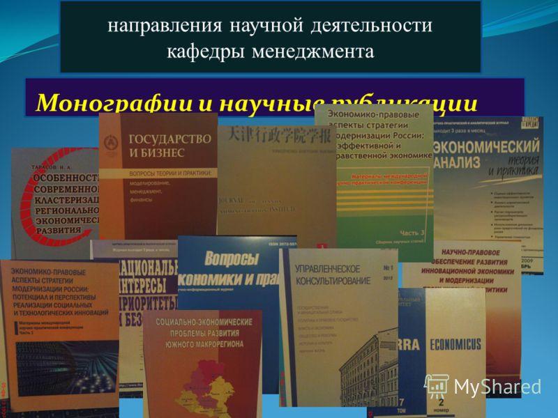 Монографии и научные публикации направления научной деятельности кафедры менеджмента