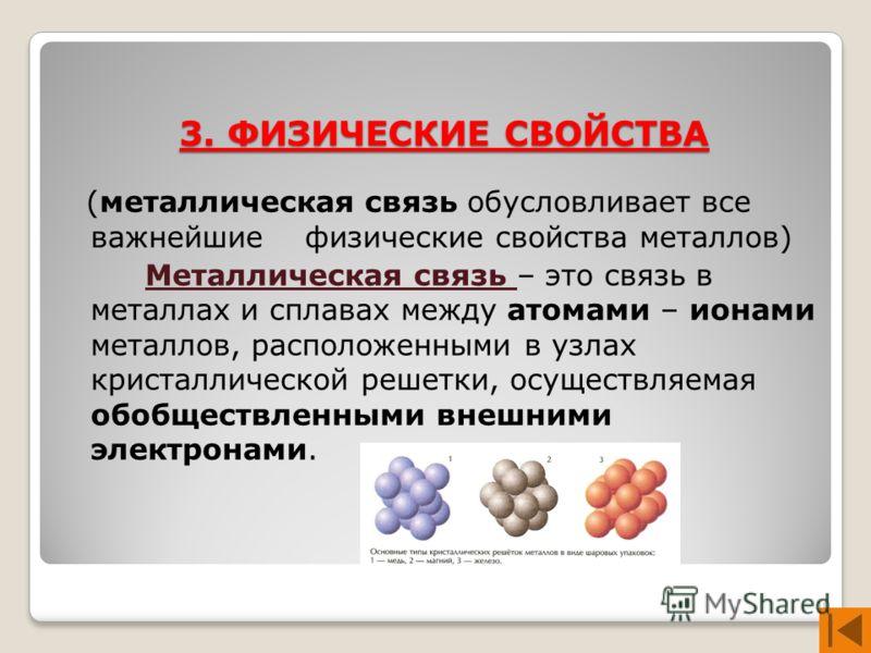 В Ы В О Д : Металл более активен, если: а) на внешнем слое < ē (электронов) б) > радиус атома ----------------------------------------------------- Какой металл более активен: натрий или франций? Na ))) Fr ))))))) 1 9