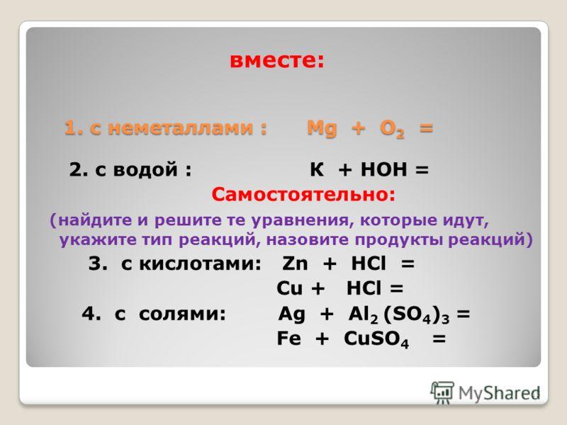 б) концентрированная серная кислота и азотная кислота любой концентрации реагирует с металлами по-особому, при этом водород не выделяется; в) на щелочные металлы правило не распространяется, так как они легко взаимодействуют с водой. 2. Каждый металл