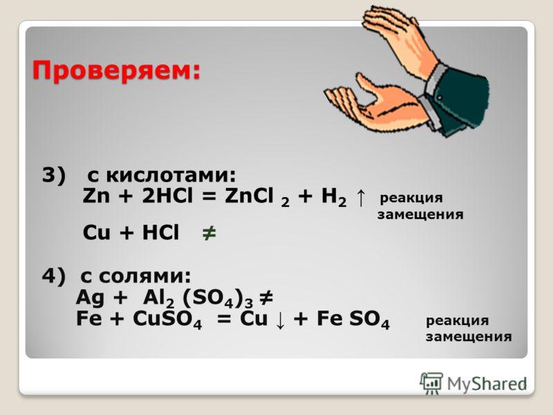 1. с неметаллами : Mg + O 2 = 1. с неметаллами : Mg + O 2 = вместе: 2. с водой : К + НОН = Cамостоятельно: (найдите и решите те уравнения, которые идут, укажите тип реакций, назовите продукты реакций) 3. с кислотами: Zn + HCl = Cu + HCl = 4. c солями