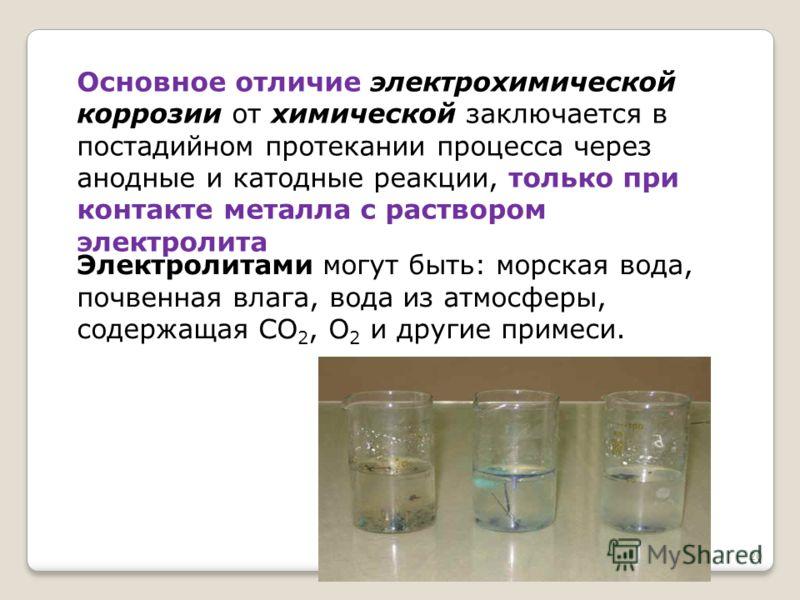 Основными факторами, влияющими на скорость газовой коррозии, являются: 1. природа металла (сплава); 2. состав газовой среды; 3. механические свойства образующихся продуктов коррозии (оксидных пленок); 4. температура. 19