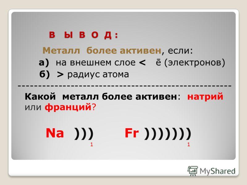 Активность металлов Какой металл активнее :а) Na или Al ; б) Na или K ? -------------------------------------------------- а) +11Na) ) ) +13 Al ) ) ) 2 8 1 2 8 3 ------------------------------------------------- б) +11Na) ) ) +19 К ) ) ) ) 2 8 1 2 8