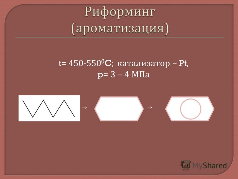 t= 450-550 0 C; катализатор – Pt, p= 3 – 4 МПа