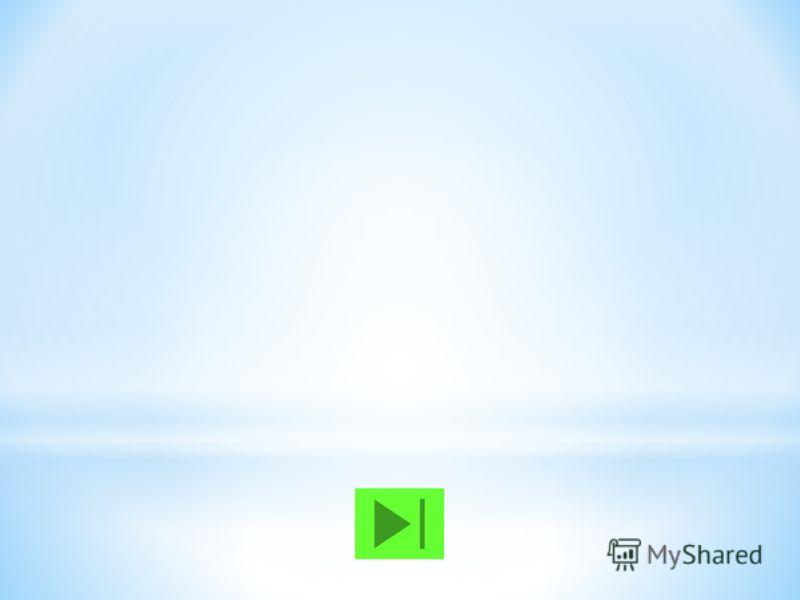 Автор текста: Галина Шулейко Создание презентации: Андрей Куликовский Текст читала: Светлана Окулович