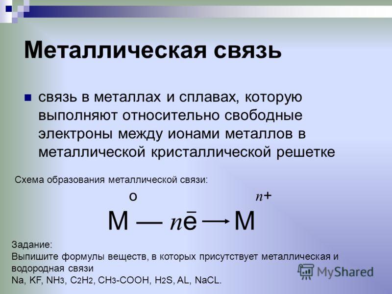 Презентация Металлическая Связь 8 Класс Габриелян