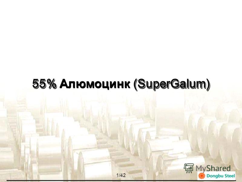 0/42 Алюмооцинкованный стальной прокат SUPERGALUM от концерна Dongbu Steel Алюмооцинкованный стальной прокат SUPERGALUM от концерна Dongbu Steel Сентябрь, 2007 Dongbu Steel Сентябрь, 2007 Dongbu Steel
