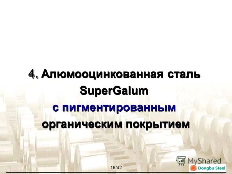15/42 3-7 Не содержащая хрома алюмооцинкованная сталь Non-Cr SGL с органическим покрытием Отличная коррозионная стойкость, не уступающая стали с органическим покрытием, содержащей хром -Тест в соляном тумане 72 ч. (оцинкованная сталь), 200 ч.(алюмоци