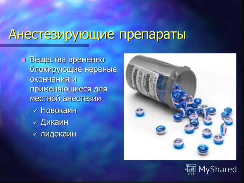 Анестезирующие препараты Вещества временно блокирующие нервные окончания и применяющиеся для местной анестезии Вещества временно блокирующие нервные окончания и применяющиеся для местной анестезии Новокаин Новокаин Дикаин Дикаин лидокаин лидокаин