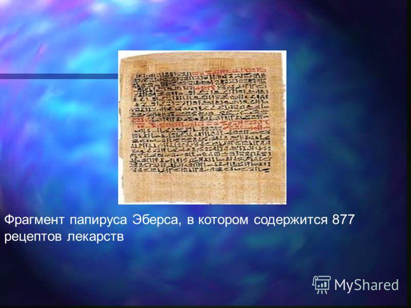 Фрагмент папируса Эберса, в котором содержится 877 рецептов лекарств