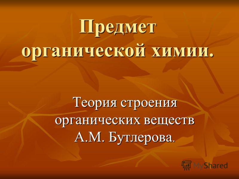 revizor-prieme-prezentatsiya-na-temu-istoriya-organicheskoy-himii