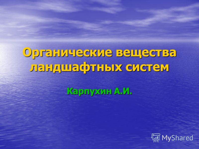 Органические вещества ландшафтных систем Карпухин А.И.