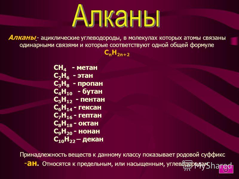 Ациклические соединения – это соединения с открытой незамкнутой цепью углеродных атомов, которая может быть как прямой, так и разветвленной. Соединения нециклического строения называют еще алифатическими соединенями или соединениями жирного ряда. алк