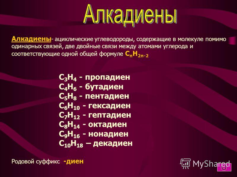 Алкены - ациклические углеводороды, содержащие в молекуле, помимо одинарных связей, одну двойную связь между атомами углерода и соответствующие одной общей формуле C n H 2n C 2 H 4 – этен C 3 H 6 - пропен C 4 H 8 – бутен C 5 H 10 - пентен C 6 H 12 -