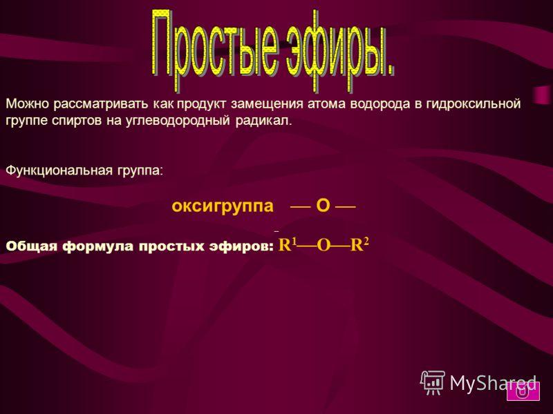 Гидроксильная группа (-OH) является функциональной для этого важного класса органических соединений. Название спиртов образуется при добавлении к названию углеводорода суффикса -ол с указанием номера атома углерода, у которого находится функциональна