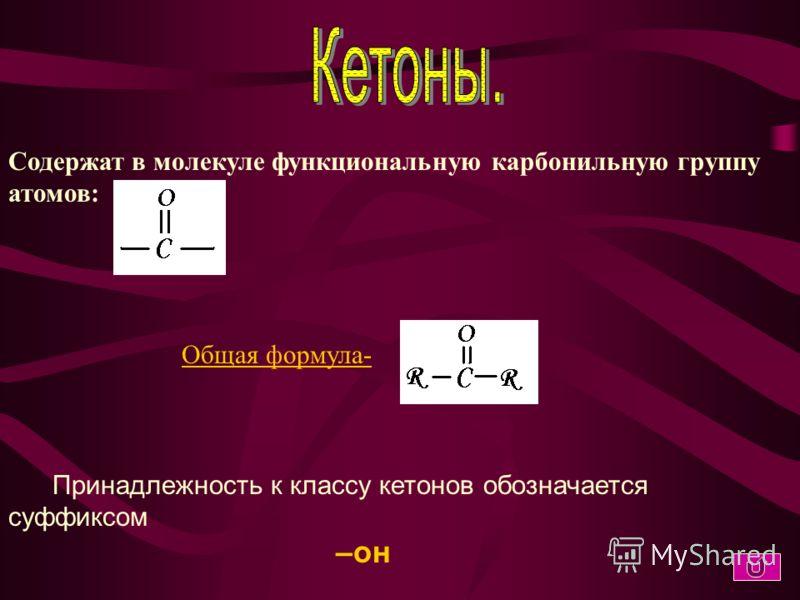 Общая формула- Принадлежность к классу альдегидов обозначается суффиксом –аль. Содержат в молекуле функциональную карбонильную группу атомов: