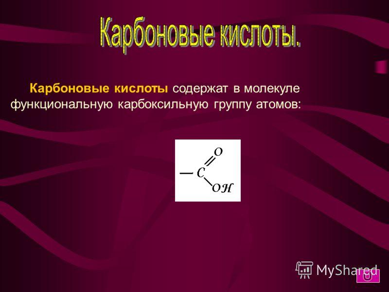 Принадлежность к классу кетонов обозначается суффиксом –он Содержат в молекуле функциональную карбонильную группу атомов: Общая формула-