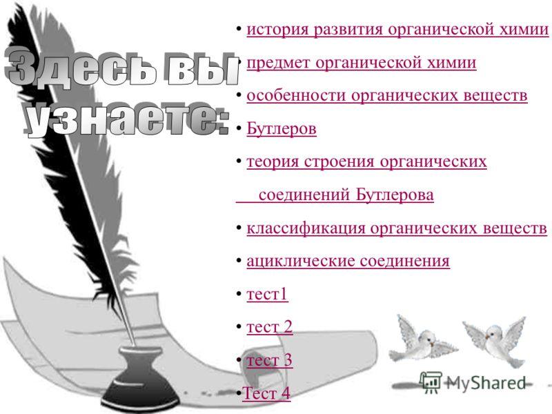 Работа ученицы 10 класса Берещенко Екатерины Предметный руководитель: Повойкина Ирина Ивановна