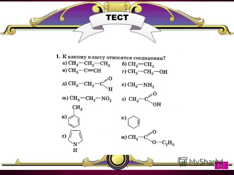 Возникает, если молекула несовместима со своим изображением в зеркале. Это возможно, когда у атома углерода в молекуле 4 заместителя. Этот атом называют ассиметричным. Примером такой молекулы является молекула -аминопропиновой кислоты CH 3 CH(NH 2 )C