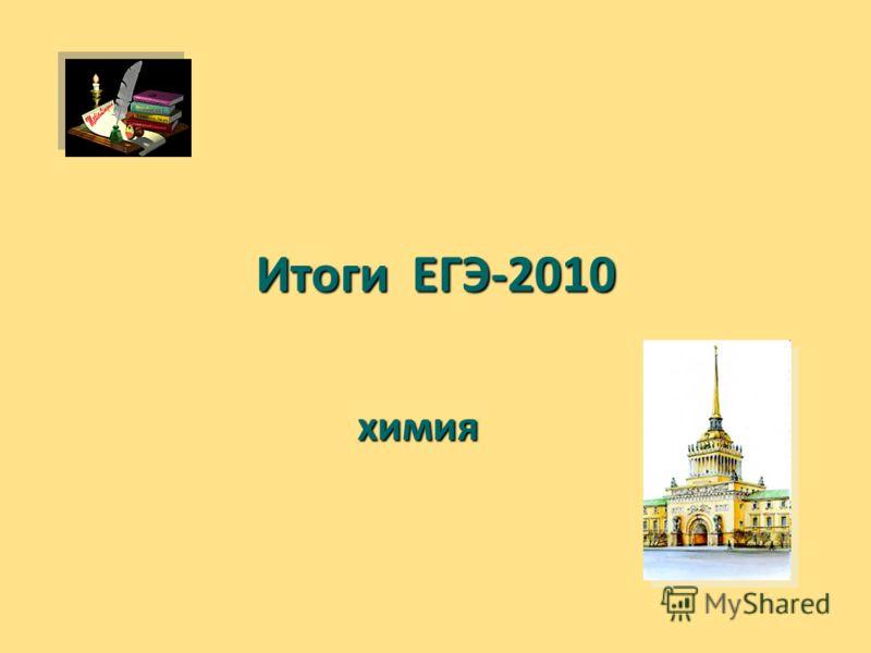 Итоги ЕГЭ-2010 химия