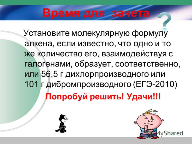 3. CnH 2n Br 2 Mr(CnH 2n Br 2 ) = 160 / 0,8511 = 188 12n + 2n + 160 = 188 n = 2 C 2 H 4 Br 2 - дибромэтан