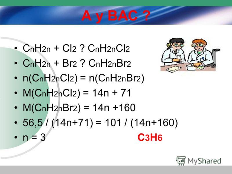 Время для зачета Установите молекулярную формулу алкена, если известно, что одно и то же количество его, взаимодействуя с галогенами, образует, соответственно, или 56,5 г дихлорпроизводного или 101 г дибромпроизводного (ЕГЭ-2010) Попробуй решить! Уда