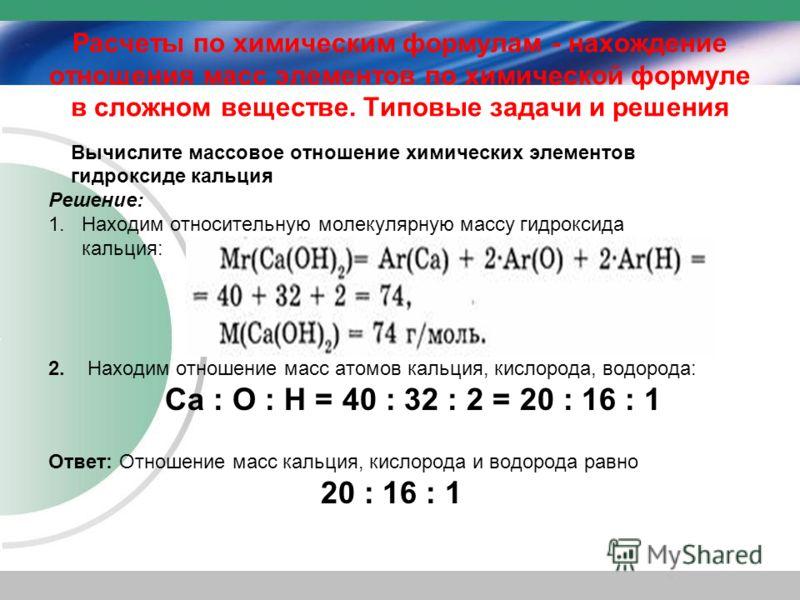 Физико- химичес- кие величины, применя- емые при решении задач