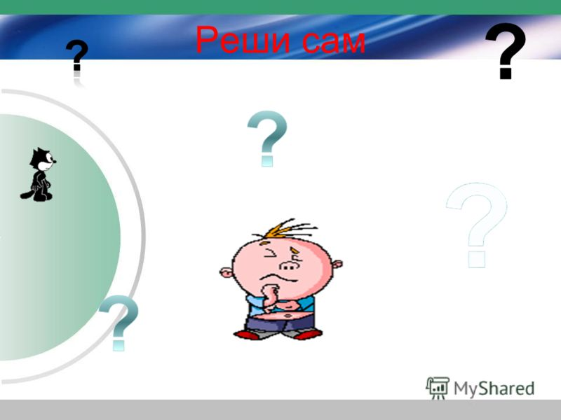 Примечание. Содержание кислорода можно также вычислить по разности: Ответ: Элементный состав следующий: массовая доля Н - 2,04%, массовая доля S - 32,65 % и массовая доля О - 65,31 %.