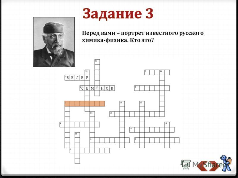 Перед вами – портрет известного русского химика-физика. Кто это? ВЁЛЕР Е Ё С МН О В