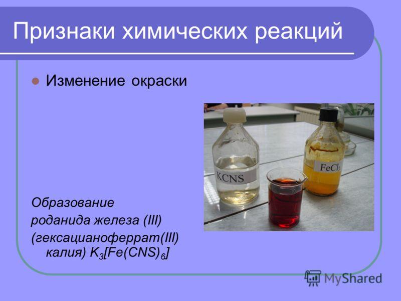Изменение окраски Образование роданида железа (III) (гексацианоферрат(III) калия) K 3 [Fe(CNS) 6 ]