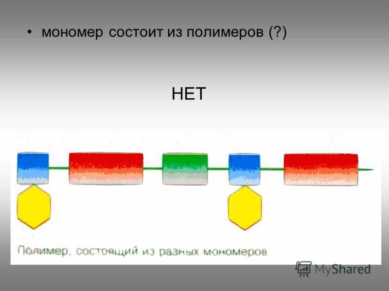 НЕТ мономер состоит из полимеров (?)