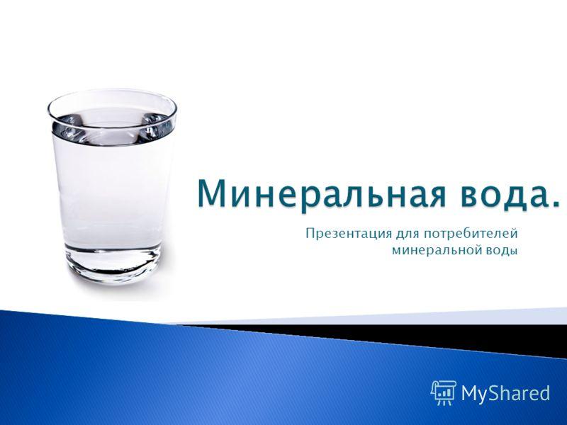Презентация для потребителей минеральной вод ы