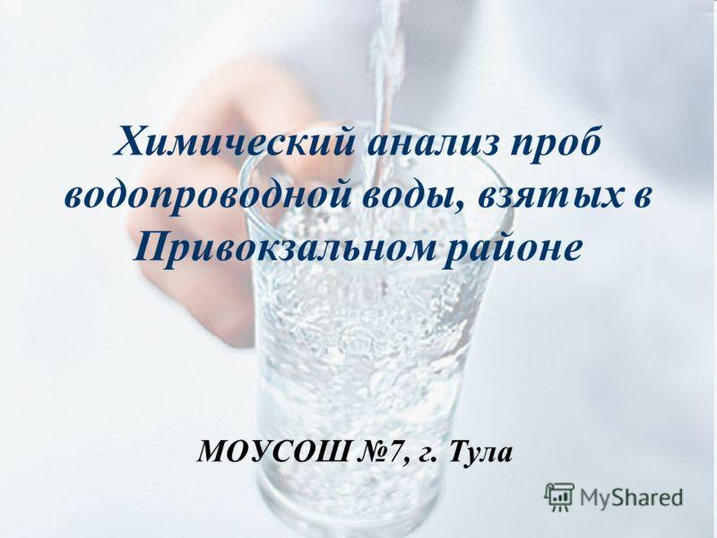 Химический анализ проб водопроводной воды, взятых в Привокзальном районе МОУСОШ 7, г. Тула