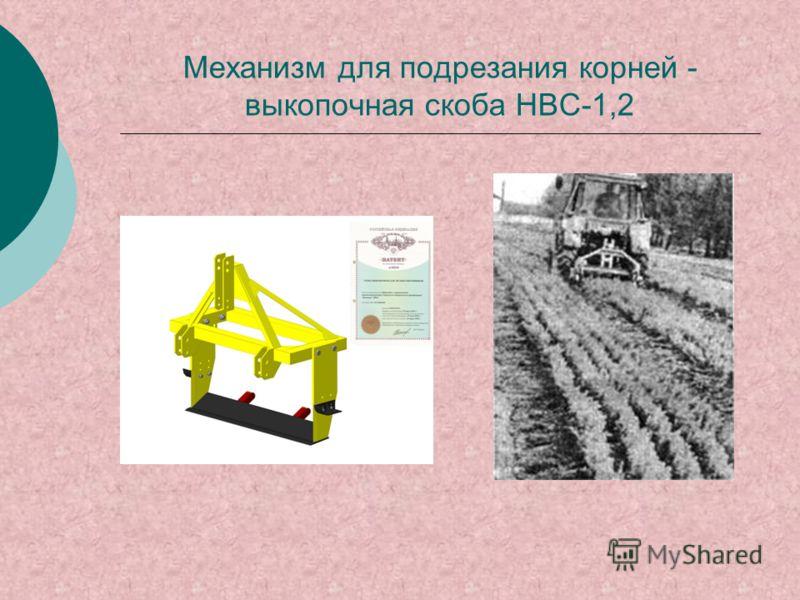 Механизм для подрезания корней - выкопочная скоба НВС-1,2