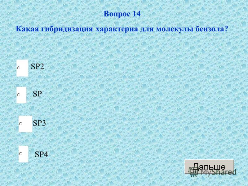 SP2 SP3 SP4 SP Вопрос 14 Какая гибридизация характерна для молекулы бензола?