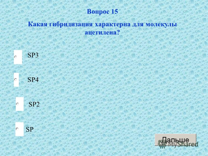 SP Вопрос 15 Какая гибридизация характерна для молекулы ацетилена? SP4 SP2 SP3