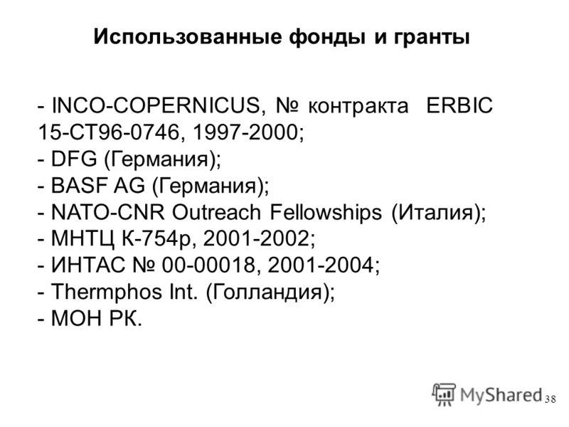 38 Использованные фонды и гранты - INCO-COPERNICUS, контракта ERBIC 15-СТ96-0746, 1997-2000; - DFG (Германия); - BASF AG (Германия); - NATO-CNR Outreach Fellowships (Италия); - МНТЦ К-754р, 2001-2002; - ИНТАС 00-00018, 2001-2004; - Thermphos Int. (Го