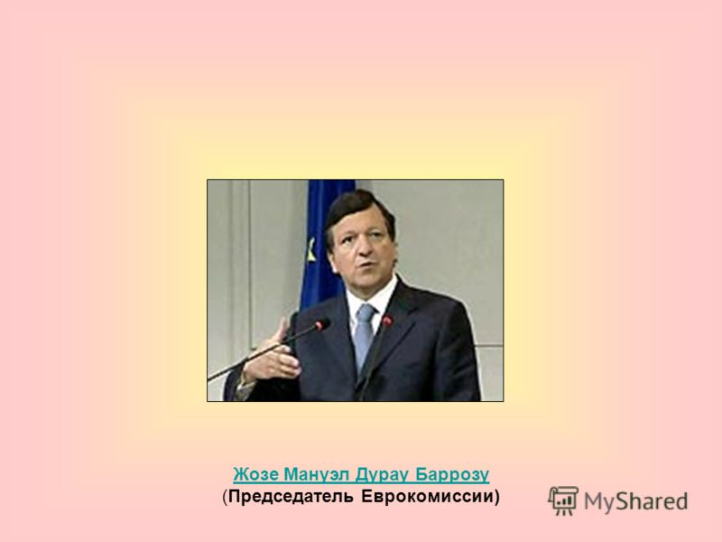 Жозе Мануэл Дурау Баррозу (Председатель Еврокомиссии)