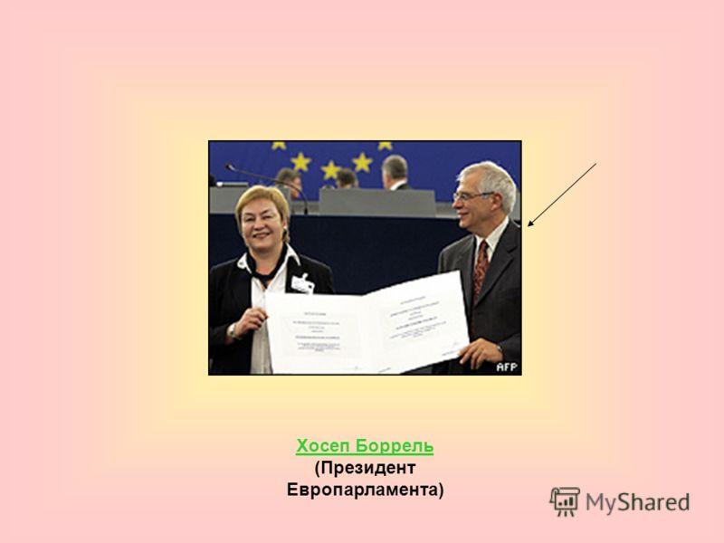 Хосеп Боррель (Президент Европарламента)